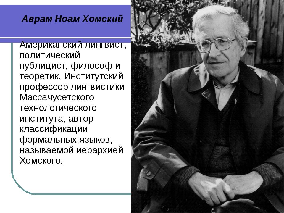 Аврам Ноам Хомский Американский лингвист, политический публицист, философ и т...