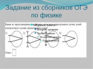 Задание из сборников ОГЭ по физике