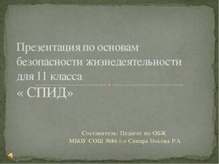 Составитель: Педагог по ОБЖ МБОУ СОШ №86 г.о Самара Носова Р.А Презентация по