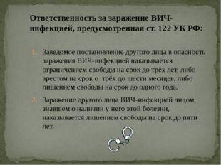 Ответственность за заражение ВИЧ-инфекцией, предусмотренная ст. 122 УК РФ: За