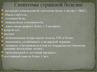 лихорадка невыясненной этиологии более 1 месяц (~380C); общая слабость; голо