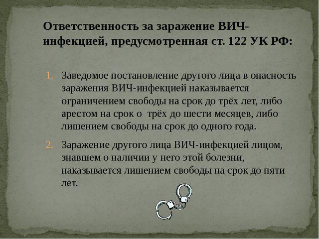 Ответственность за заражение ВИЧ-инфекцией, предусмотренная ст. 122 УК РФ: За...