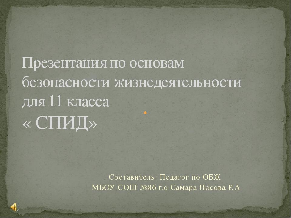Составитель: Педагог по ОБЖ МБОУ СОШ №86 г.о Самара Носова Р.А Презентация по...