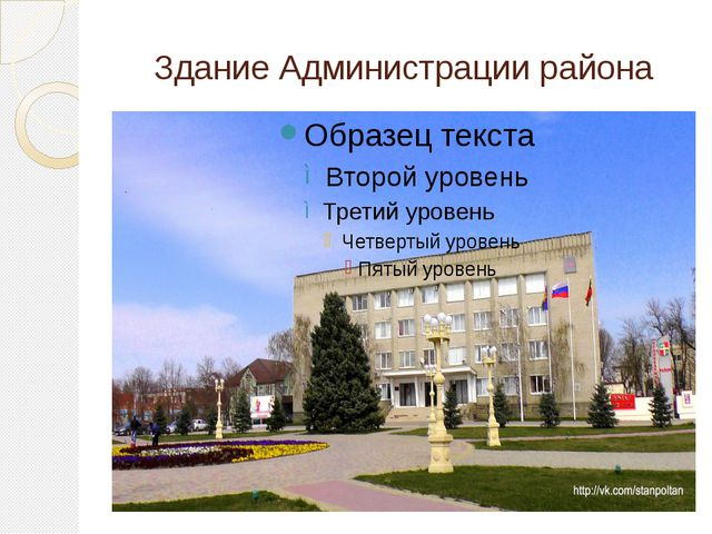 Здание Администрации района