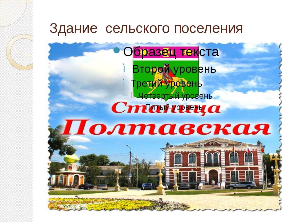 Здание сельского поселения