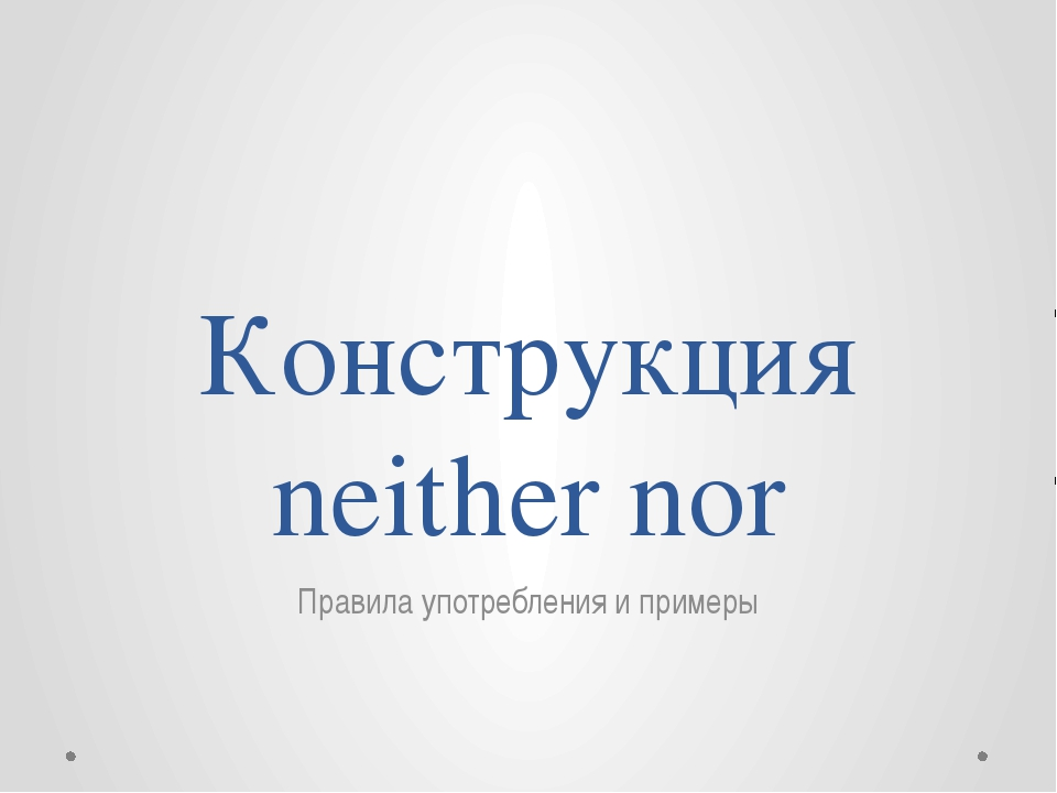 Конструкция neither nor Правила употребления и примеры