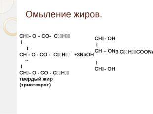 Омыление жиров. СН₂- О – СO- С₁₇Н₃₅ l t CH - O - CO - С₁₇Н₃₅ +3NaOH → I CH₂-