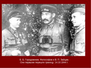 Б. Б. Городовиков, Философов и В. П. Зайцев. Они первыми перешли границу. 14.