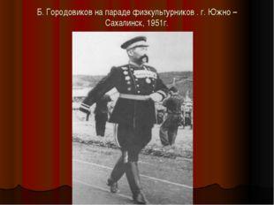 Б. Городовиков на параде физкультурников . г. Южно – Сахалинск, 1951г.