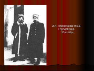 О.И. Городовиков и Б.Б. Городовиков. 50-е годы.