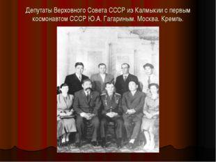 Депутаты Верховного Совета СССР из Калмыкии с первым космонавтом СССР Ю.А. Га