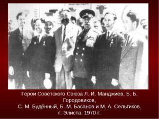 Герои Советского Союза Л. И. Манджиев, Б. Б. Городовиков, С. М. Будённый, Б.