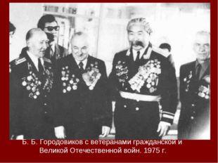 Б. Б. Городовиков с ветеранами гражданской и Великой Отечественной войн. 197
