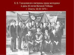 Б. Б. Городовиков и ветераны среди молодежи в день 30-летия Великой Победы. г
