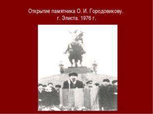 Открытие памятника О. И. Городовикову. г. Элиста. 1976 г.