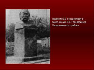 Памятник Б.Б. Городовикову в парке с/за им. Б.Б. Городовикова Черноземельског