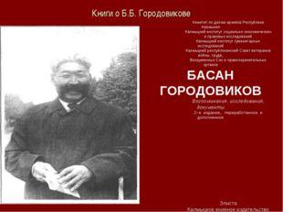 Книги о Б.Б. Городовикове Комитет по делам архивов Республики Калмыкия Калмыц