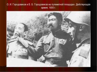 О. И. Городовиков и Б. Б. Городовиков на пулеметной площадке. Действующая арм