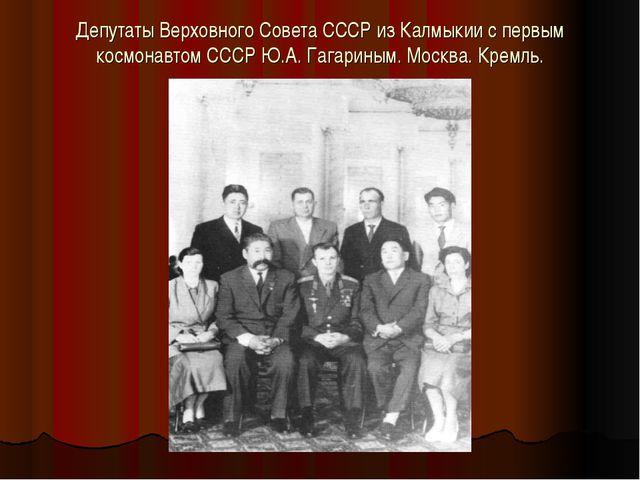 Депутаты Верховного Совета СССР из Калмыкии с первым космонавтом СССР Ю.А. Га...