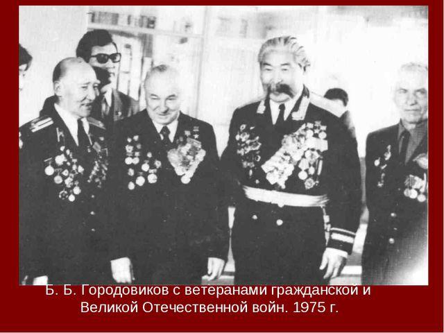 Б. Б. Городовиков с ветеранами гражданской и Великой Отечественной войн. 197...