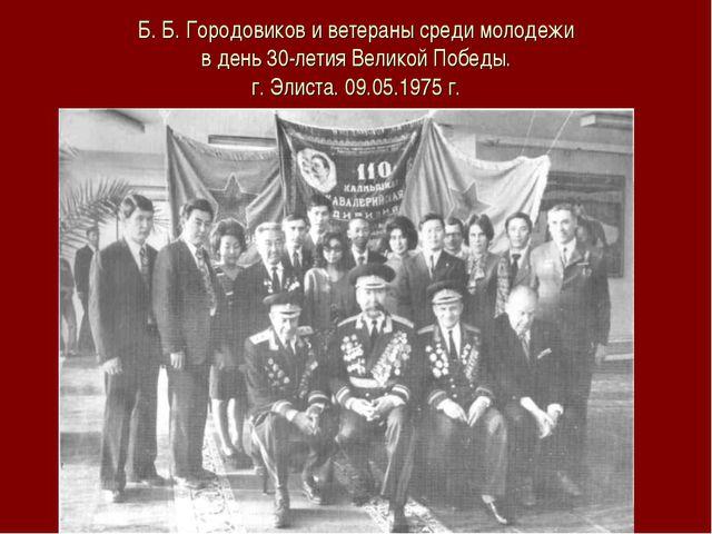 Б. Б. Городовиков и ветераны среди молодежи в день 30-летия Великой Победы. г...