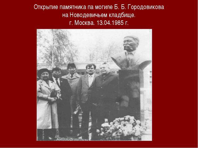 Открытие памятника па могиле Б. Б. Городовикова на Новодевичьем кладбище. г....