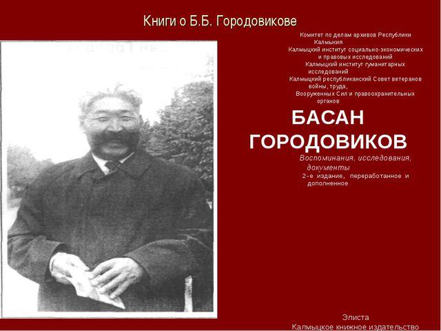 Книги о Б.Б. Городовикове Комитет по делам архивов Республики Калмыкия Калмыц...