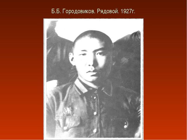 Б.Б. Городовиков. Рядовой. 1927г.