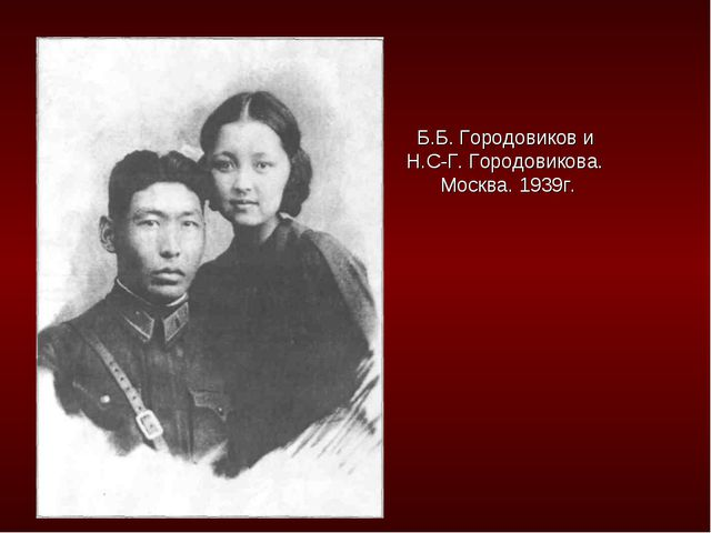 Б.Б. Городовиков и Н.С-Г. Городовикова. Москва. 1939г.
