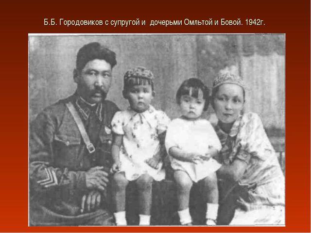Б.Б. Городовиков с супругой и дочерьми Омльтой и Бовой. 1942г.