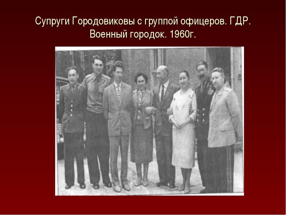 Супруги Городовиковы с группой офицеров. ГДР. Военный городок. 1960г.