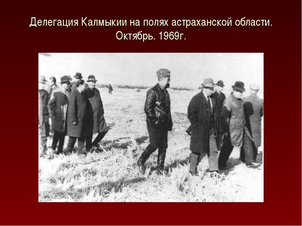 Делегация Калмыкии на полях астраханской области. Октябрь. 1969г.