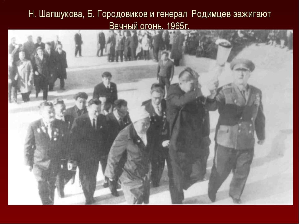 Н. Шапшукова, Б. Городовиков и генерал Родимцев зажигают Вечный огонь. 1965г. /