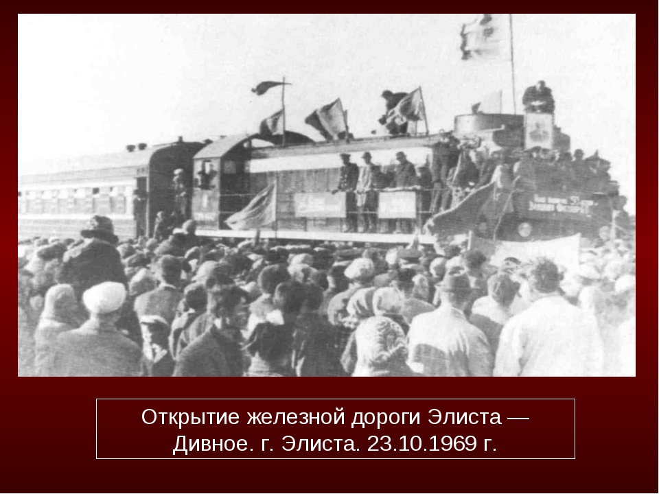 Открытие железной дороги Элиста — Дивное. г. Элиста. 23.10.1969 г.
