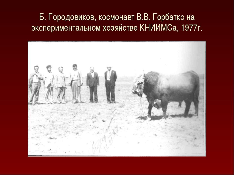 Б. Городовиков, космонавт В.В. Горбатко на экспериментальном хозяйстве КНИИМС...