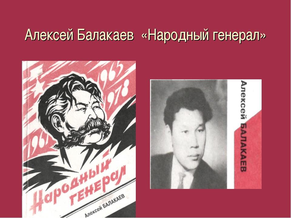 Алексей Балакаев «Народный генерал»