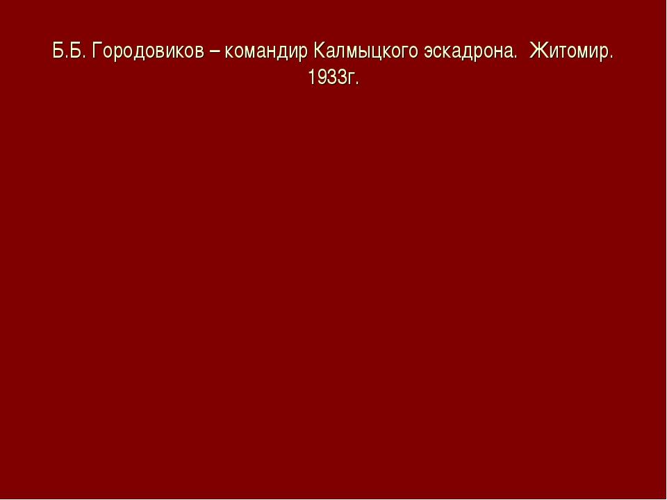 Б.Б. Городовиков – командир Калмыцкого эскадрона. Житомир. 1933г.
