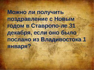 Можно ли получить поздравление с Новым годом в Ставрополе 31 декабря, если о
