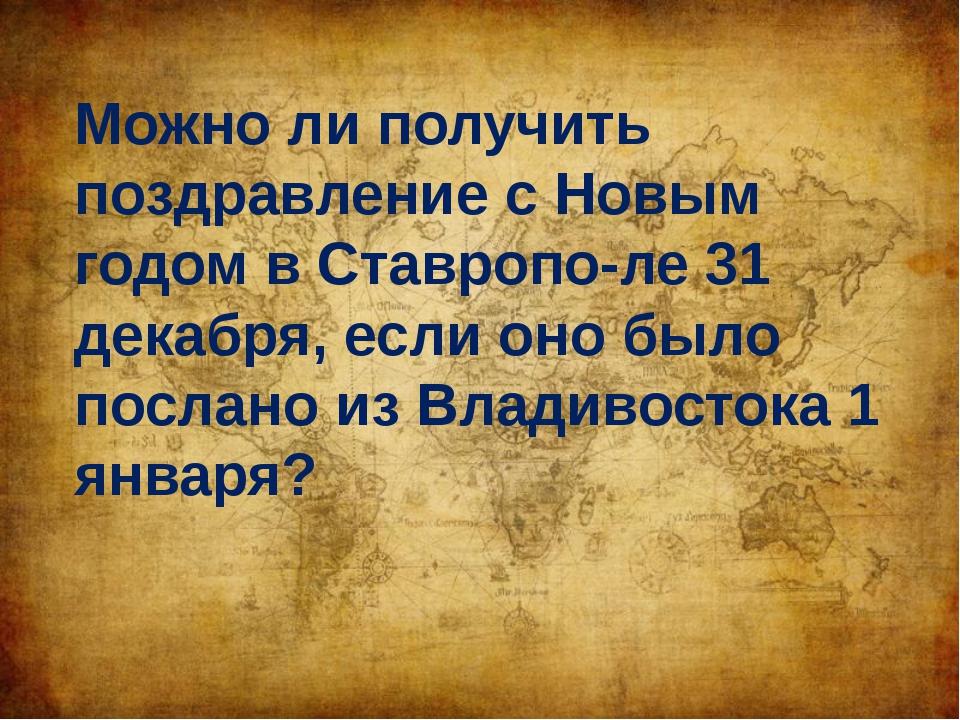 Можно ли получить поздравление с Новым годом в Ставрополе 31 декабря, если о...