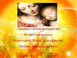Сверкает светом материнства Ее простая красота. Мать и дитя. В них душ единс