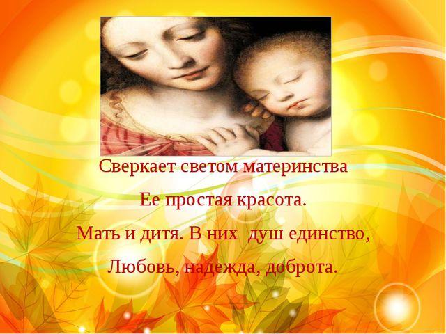 Сверкает светом материнства Ее простая красота. Мать и дитя. В них душ единс...
