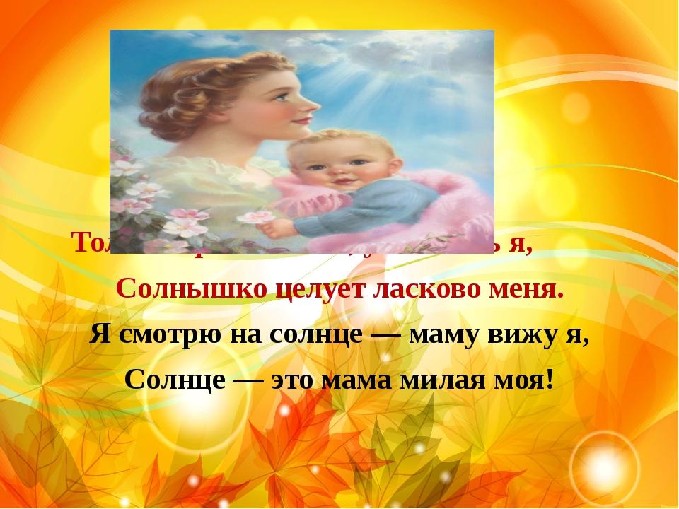 Мама-солнышко мое открытка, картинки открытки днем
