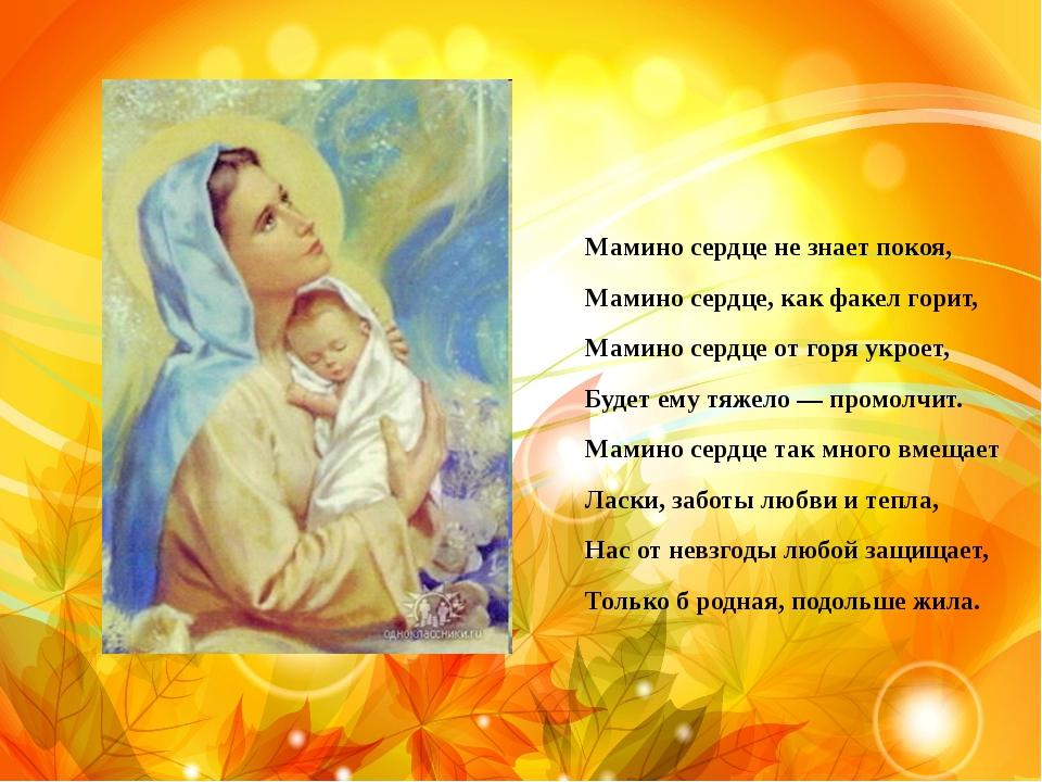 Мамино сердце не знает покоя, Мамино сердце, как факел горит, Мамино сердце...