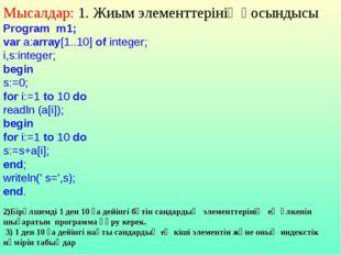 Мысалдар: 1. Жиым элементтерінің қосындысы Program m1; var a:array[1..10] of