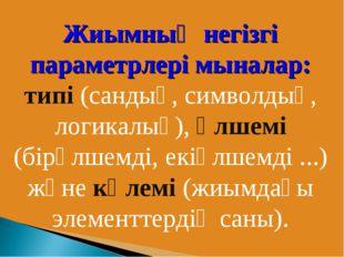Жиымның негізгі параметрлері мыналар: типі (сандық, символдық, логикалық), өл
