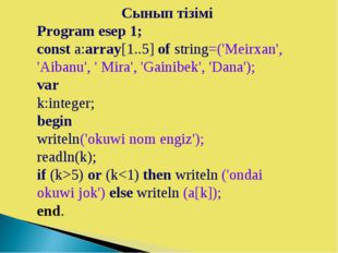 Сынып тізімі Program esep 1; const a:array[1..5] of string=('Meirxan', 'Aiban