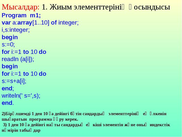 Мысалдар: 1. Жиым элементтерінің қосындысы Program m1; var a:array[1..10] of...