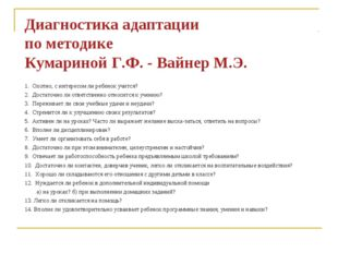 Диагностика адаптации по методике Кумариной Г.Ф. - Вайнер М.Э. 1. Охотно, с и