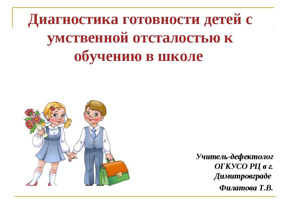 Диагностика готовности детей с умственной отсталостью к обучению в школе Учит...
