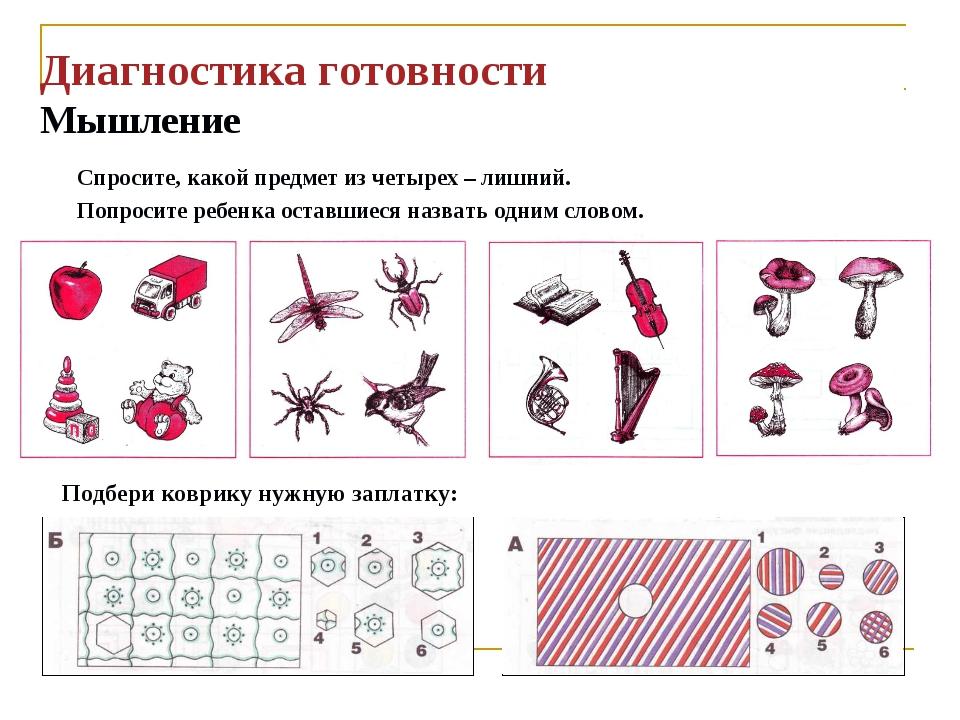 Тест для школы с картинками